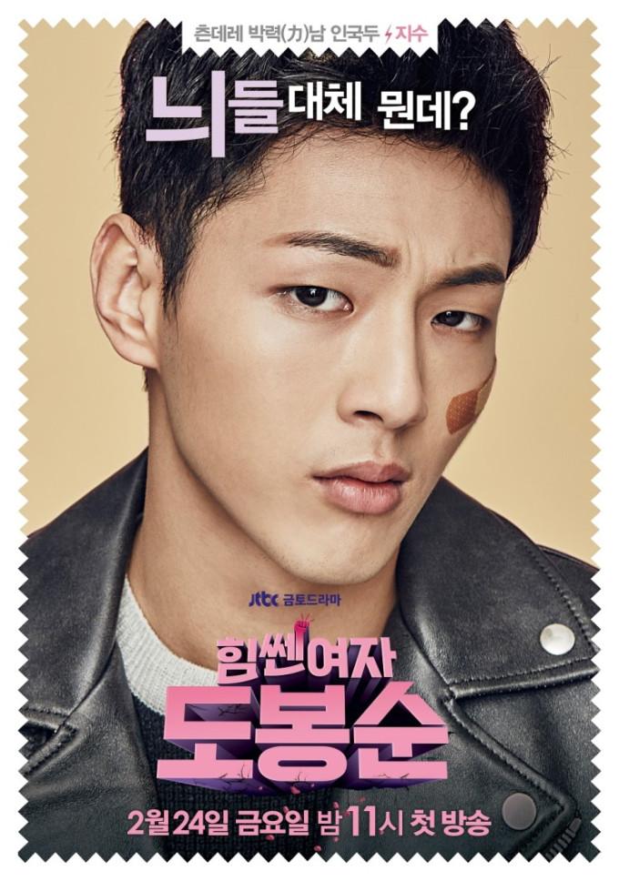 Ji Soo (In Guk Doo)