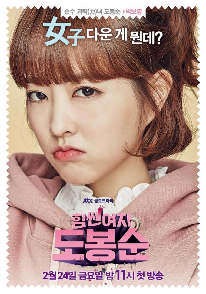Park Bo Young (Do Bong Soon)