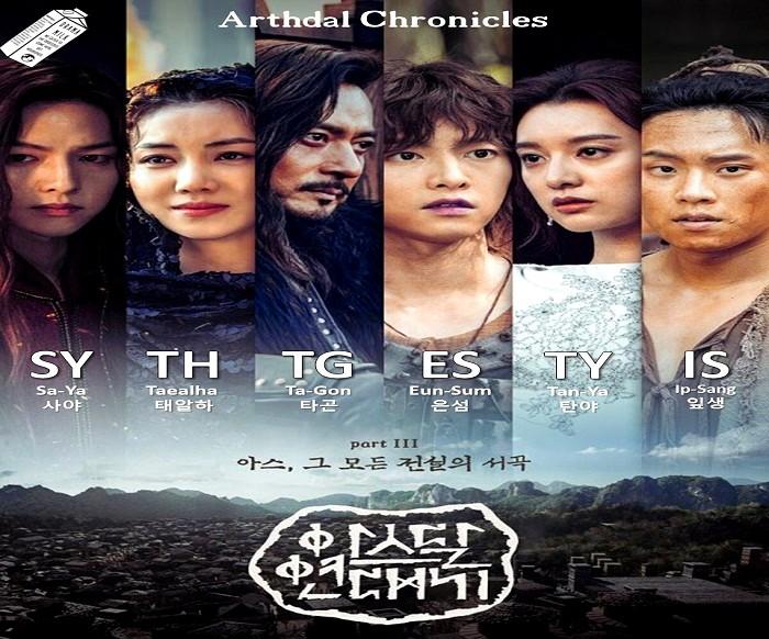Arthdal Chronicles 2. Sezon