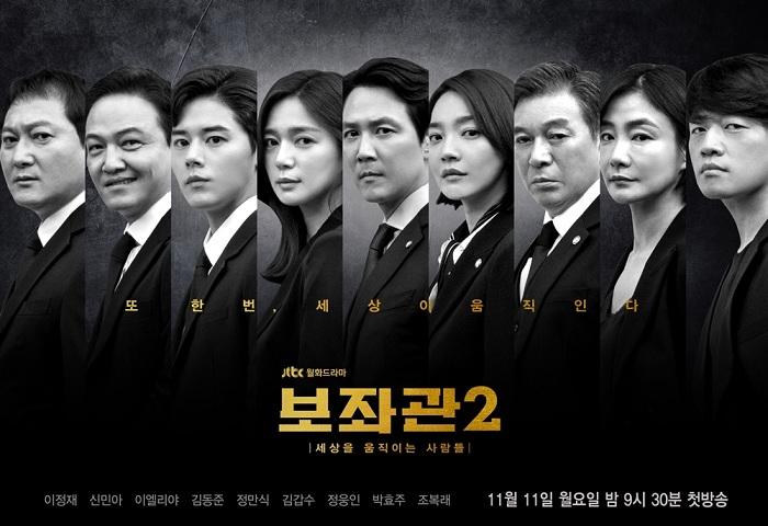 Chief Of Staff 3. sezon