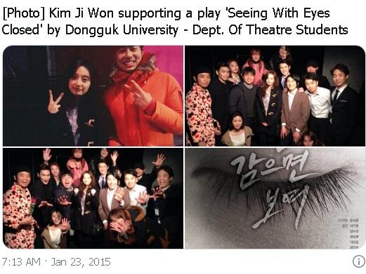 Kim Ji Won üniversite
