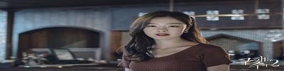 Save Me 2 (Go Eun Ah)