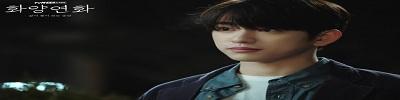 When My Love Blooms (Ahn Jae Hyun)