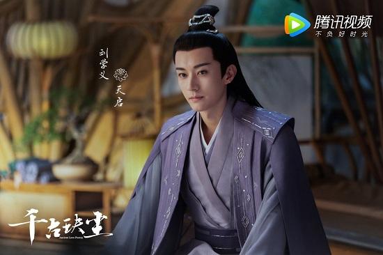 Liu Xue Yi (Tian Qi - Jing Yuan)