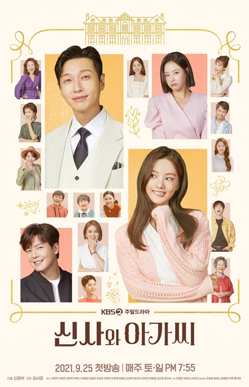 'Gentleman and Lady' Poster