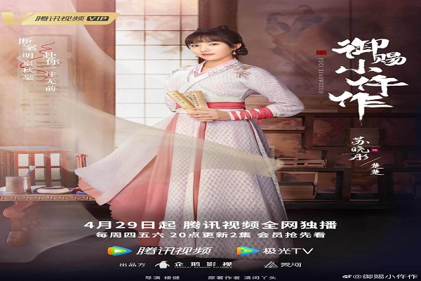 Su Xiao Tong -Chu Chu-