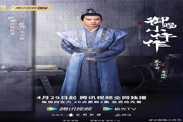 Wang Zi Qi (Prens An - Xiao Jin Yu)