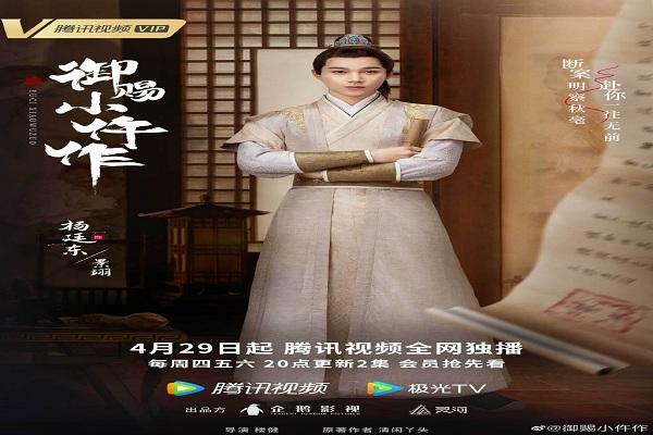 Yang Ting Dong (Jing Yi)