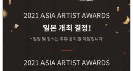 2021 'Asya Sanatçı Ödülleri' Aralık ayında Kore'de Düzenlenecek