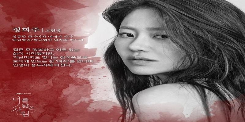 Go Hyun Jung (Jung Hee Joo)