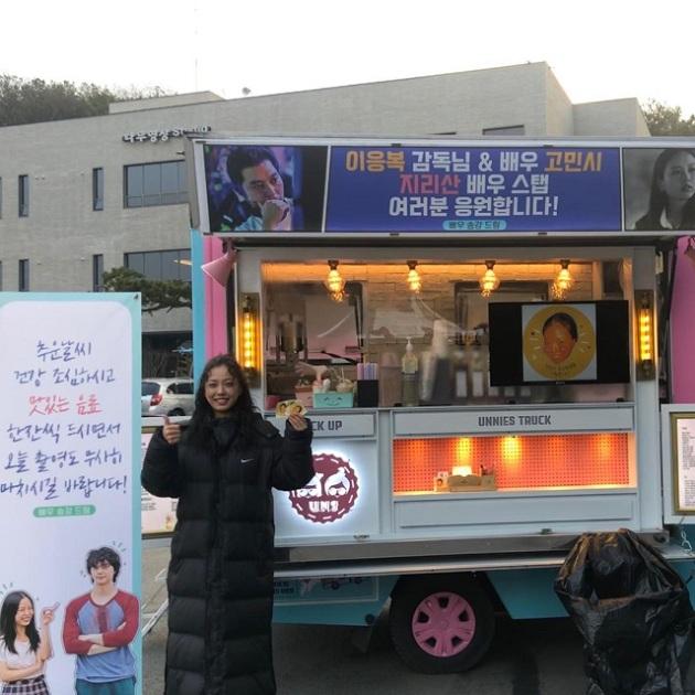 Go Min Si Song Kang Kahve