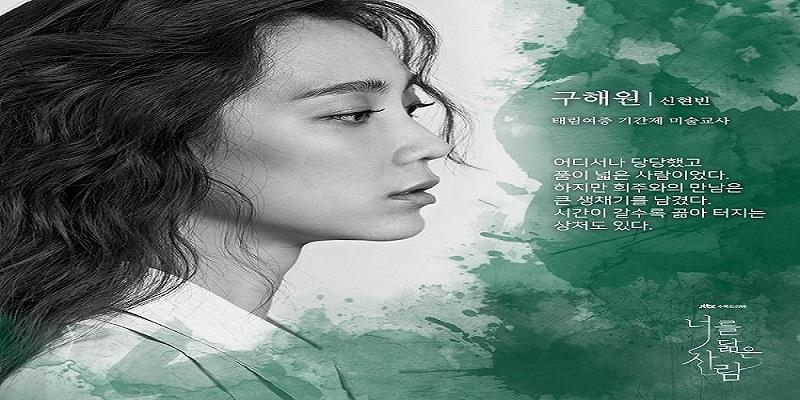 Shin Hyun Bin (Goo Hae Won)